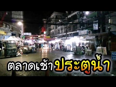 ซื้อเสื้อผ้าประตูน้ำกรุงเทพ Pratunam Market | Patty | Jojo