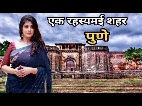 पुणे एक रहस्यमई शहर | History of Pune | Facts about Pune | Pune City | Pune Tourist Places