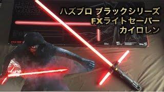 ハズブロ FXライトセーバー カイロレンモデル 商品レビュー カイロレン 検索動画 23
