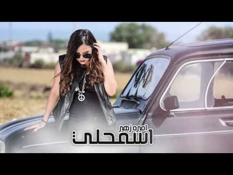 Amira Zouhair - Esmahli (Exclusive) | 2017 | (اميرة زهير - اسمحلي (حصريا