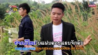 ຢາກມີຄົນຂ້າງກາຍ ຄາລາໂອເກະ,อยากมีคนข้างกาย คาราโอเกะ, karaoke yak mee khon khang khai