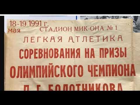 Какими спортивными достижениями гордился Шарыпово в конце восьмидесятых.