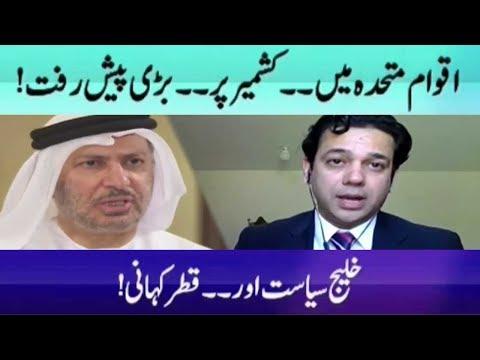 @ Q Ahmad Quraishi 11 June 2017 | Story of Qatar & Kashmir