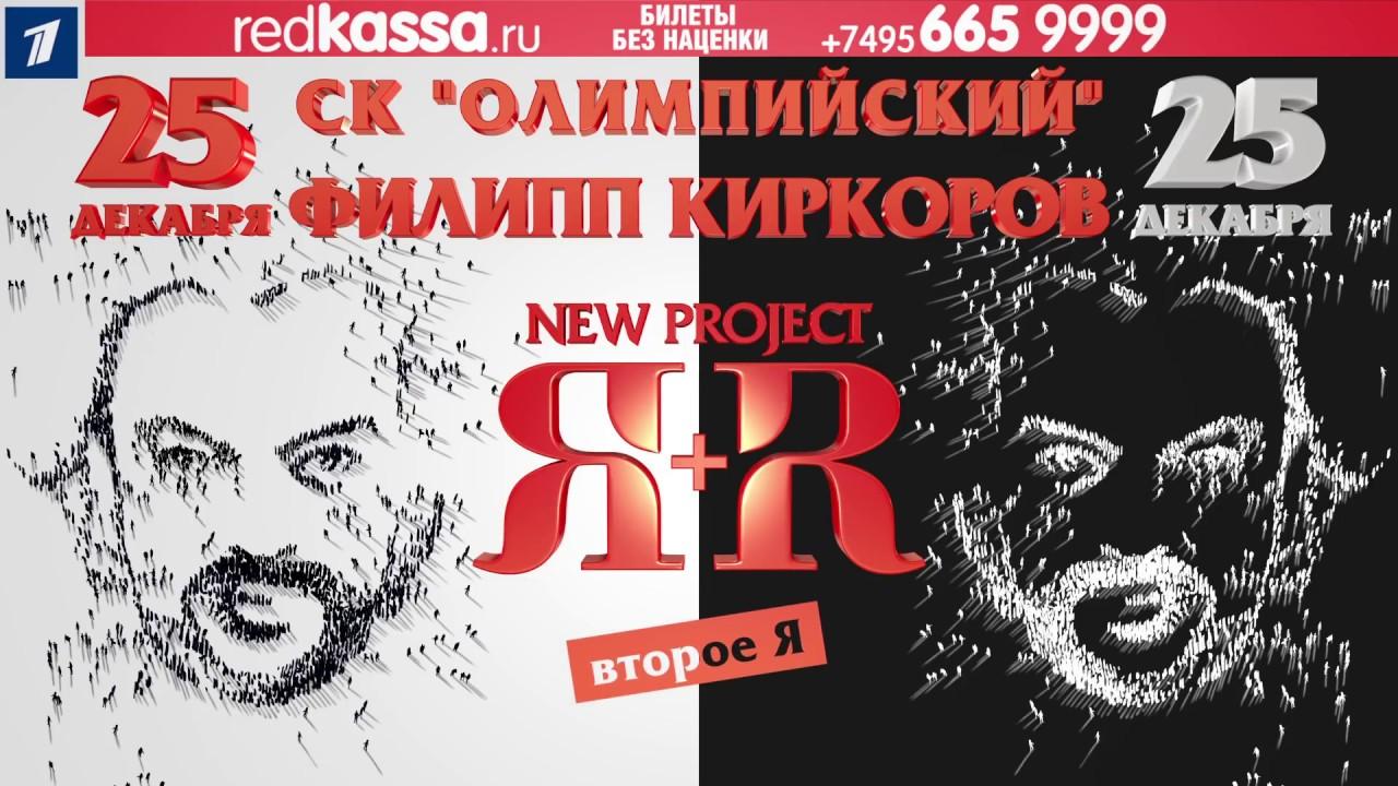 Билеты на шоу киркорова я в москве кино афиша салют минск