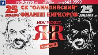 """New Project Я+R """"Второе Я"""" - Филипп Киркоров"""