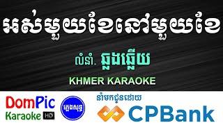 អស់មួយខែនៅមួយខែ ឆ្លងឆ្លើយ ភ្លេងសុទ្ធ - Os Mouy Khe Nov Mouy Khe Pleng Sot - DomPic Karaoke