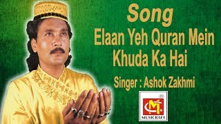 Elaan Yeh Quran Mein Khuda Ka Hai   ||  Ashok Zakhmi  ||  Original Qawwali  ||  Musicraft