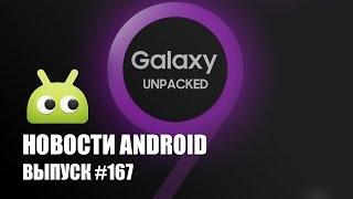 Новости Android #167: важное обновление Google Play и новинки от Samsung