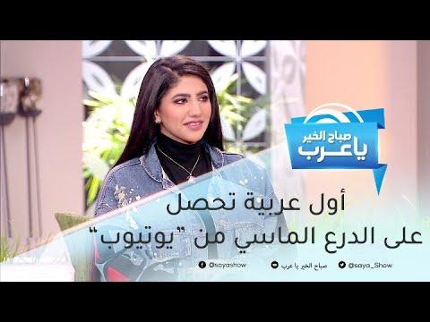أول عربية تحصل على الدرع الماسي من 'يوتيوب' بعد تخطيها الـ10 ملايين مشترك