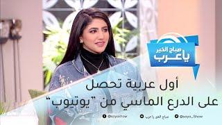 """أول عربية تحصل على الدرع الماسي من """"يوتيوب"""" بعد تخطيها الـ10 ملايين مشترك"""
