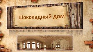 Шоколадный  дом(Шоколадный дом, бывший особняк известного купца и мецената Семена Семеновича Могилевцева построен в 1901..., 2014-09-30T07:31:56.000Z)
