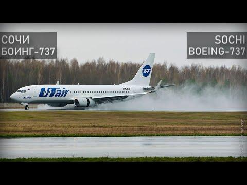 Сочи. Выкатывание Боинг-737 Ютейр. 1 сентября 2018 года.