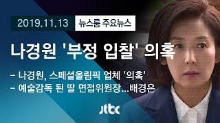 [뉴스룸 모아보기] 나경원