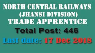 NCR Railways Apprentice 2018 || उत्तर मध्य रेलवे भर्ती 2018 || आवेदन शुरू। जल्दी भरें।