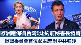 歐洲應保衛台灣!北約前秘書長發聲|歐盟委員會首位女主席 對中共強硬|午間新聞【2019年7月17日】|新唐人亞太電視