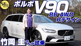 竹岡圭の今日もクルマと【ボルボ V90 B6 AWD Rデザイン】に試乗。48V MHEVと電動S/Cで進化する電動パワートレーン