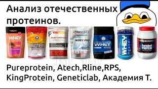 Анализ отечественных протеинов. Pureprotein, Rline, RPS, Atech, KingProtein, Geneticlab, Академия T.