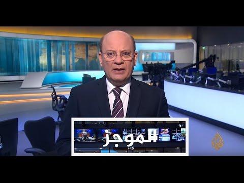 موجز الأخبار - العاشرة مساءً 30/04/2017  - نشر قبل 1 ساعة