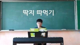 딱지 따먹기(초등학교 아이들 작사, 백창우 작곡)