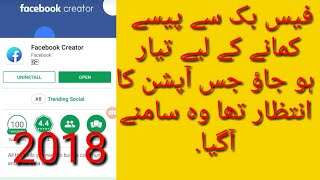 Facebook Creator App for Android  Facebook Video Monetization 2018 Facebook Page