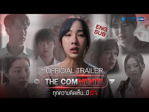 [Official Trailer]  The Comments ทุกความคิดเห็น..มีฆ่า