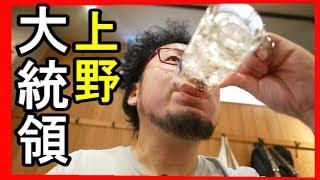 東京上野せんべろ【大統領】もつ焼き thumbnail