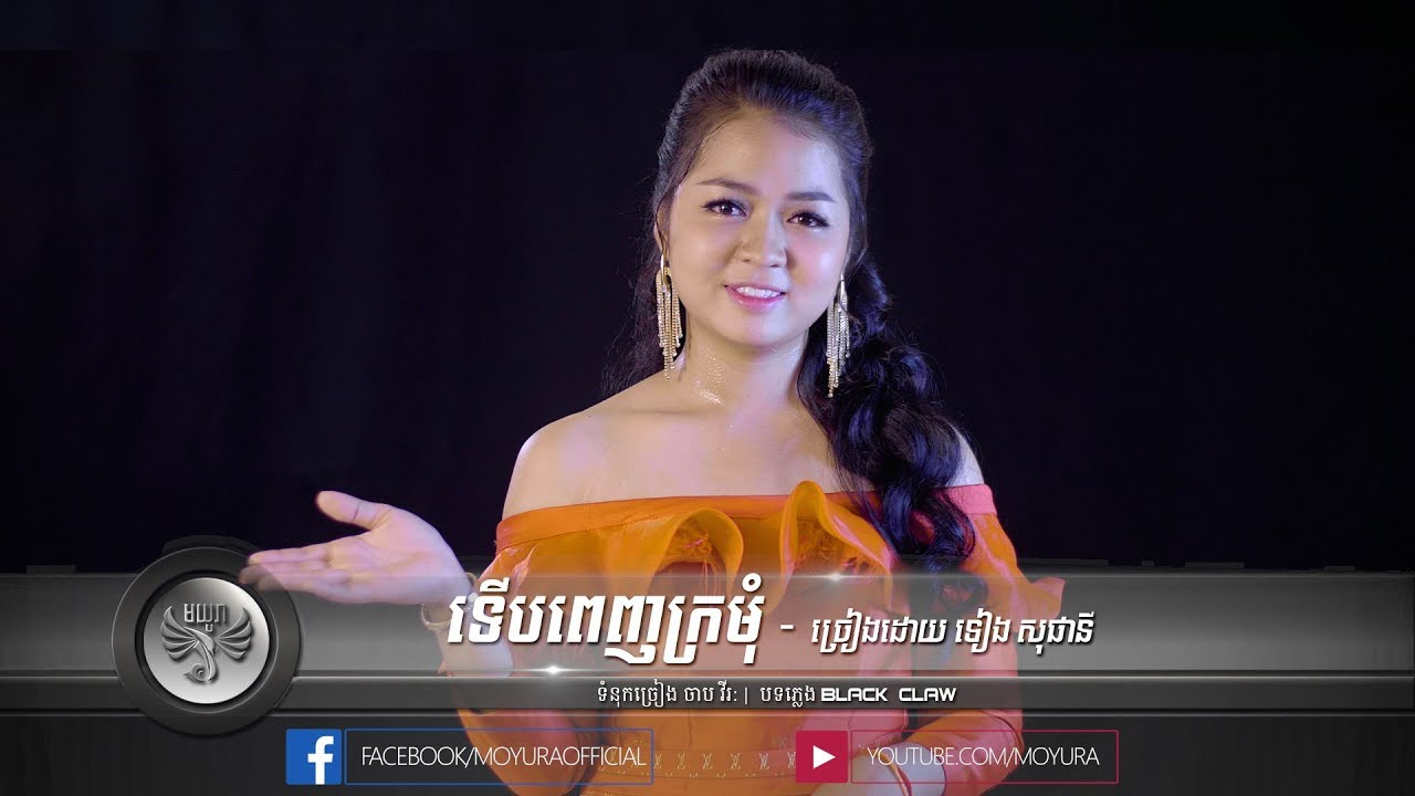 ទើបពេញក្រមុំ - ទៀង សុផានី | Terb Penh Kromom - Teang Sophany