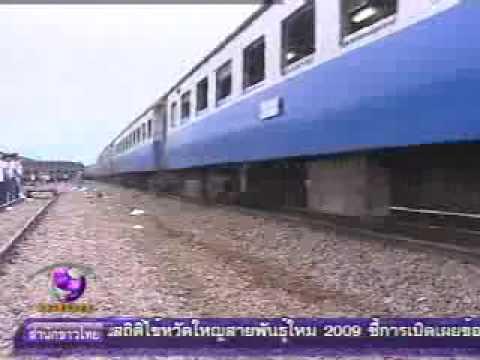 เปิดทางรถไฟสายใต้แล้ว MCOT TV9