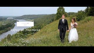Кирилл и Анастасия - свадебный день