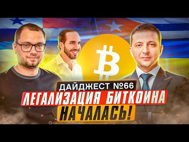 Украина легализует крипту | Биткоин -15% за сутки | Solana обошла Ripple | из Uber в Binance US