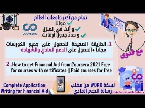 Get Paid Coursera Certificates for Free in 2021+Financial Aid-طريقة الحصول على الدعم المالى [PART2]