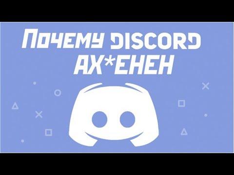 Почему Discord -