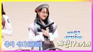 200216 여자친구(GFRIEND) 예린(Yerin) - 팬사인회(2)