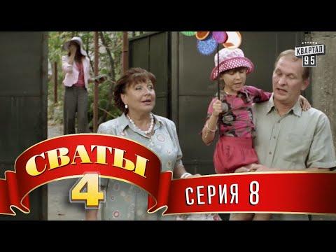 Сваты 4 (4-й сезон, 8-я серия) - Ruslar.Biz