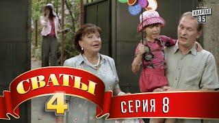 Сваты 4 (4-й сезон, 8-я эпизод)