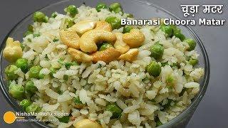चूड़ा मटर - पूर्वांचल की खास रेसीपी । Chooda Matar Recipe । Choora Matar Banaras Khana