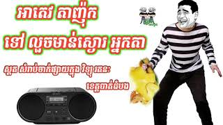 អាតេវ តាញ៉ុក; The Troll Cambodia