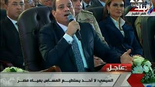 الرئيس السيسي: لا يوجد أحد يستطيع المساس بـمياه مصر والمسألة «حياة أو موت»