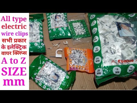 All type electric wire clips।। Feb 2018