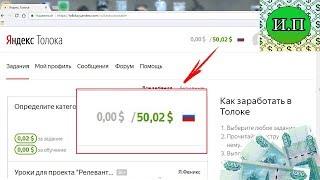 Заработок от 5 долларов в день на Яндекс.Толока