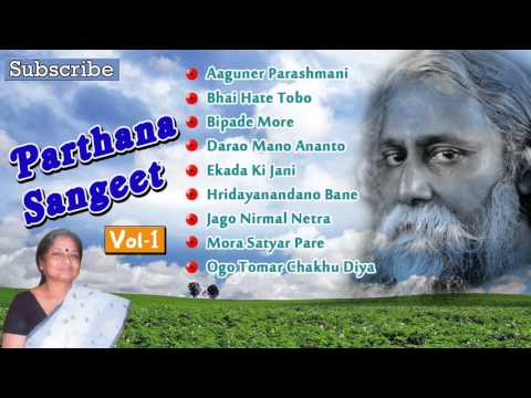 Rabindranath Tagore Songs | Bengali Songs | Prarthana Sangeet | Vol-1 | Jukebox |  H.T.Cassette