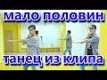 Парни танцуют под Бузову mp3