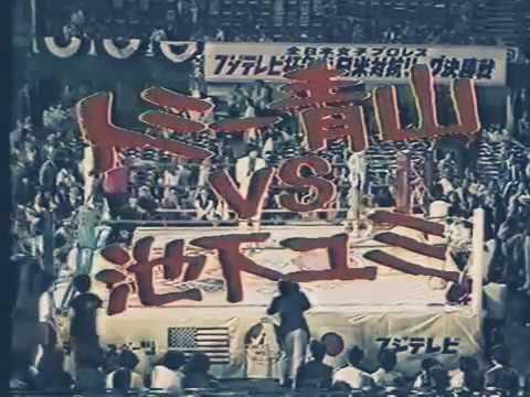 全女1979's トミー青山 VS 池下ユミ