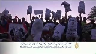 وسائل تعبير جديدة لشباب عراقيين ضد الفساد