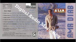 Amr Diab - Leila Min Omry - Master I  عمرو دياب - ليلة من عمري - ماستر