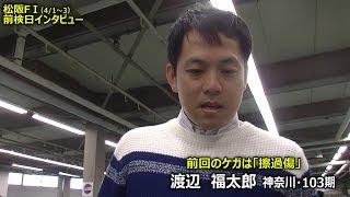 落車のケガは「擦過傷」渡辺 福太郎