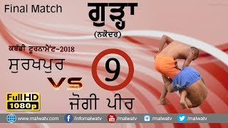 GURHE KABADDI TOUNNAMENT 2018 (JALANDHAR) OPEN FINAL SURAKHPUR VS JOGI PEER |FULL HD|