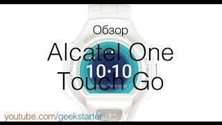Обзор Alcatel One Touch Go Watch от GeekStarter