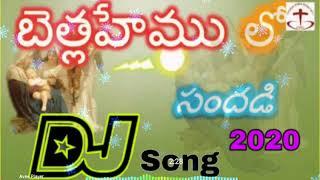 Bethlehem lo sandadi Telugu Christmas song Jesus latest dj song
