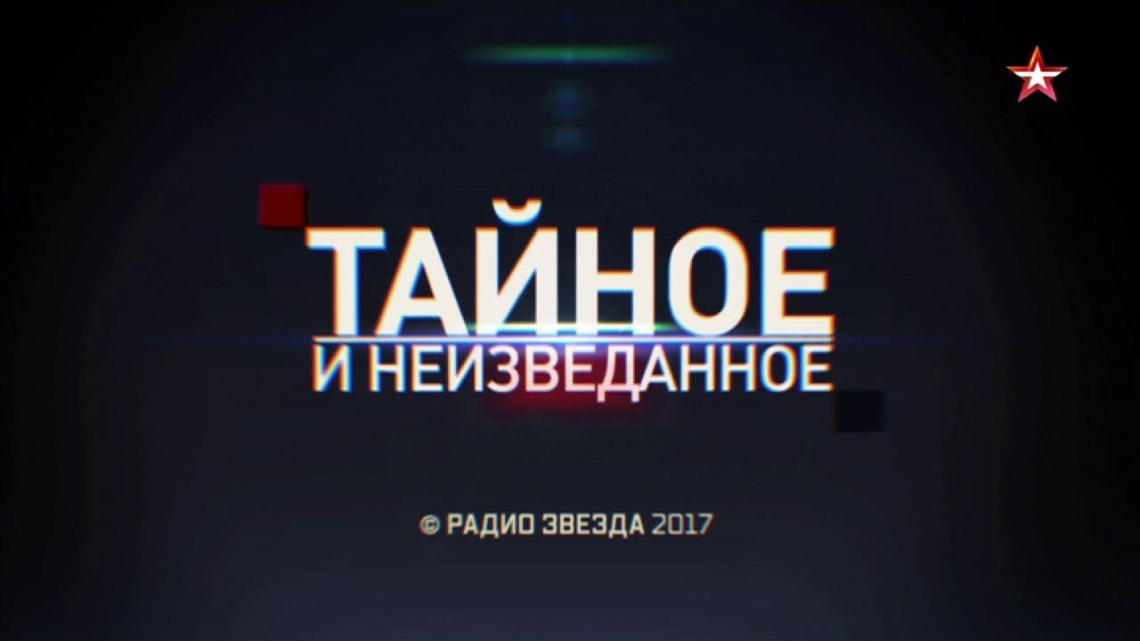 Дни тайного и неизведанного на Радио ЗВЕЗДА! - YouTube